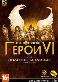 Меч и Магия: Герои 6. Золотое издание