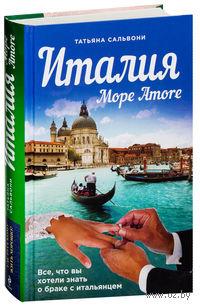 Италия. Море Amore