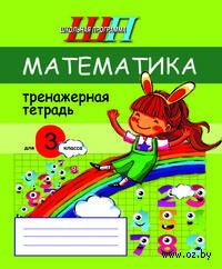 Математика, тренажерная тетрадь для 3 класса