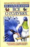 Все о голубях. Практические советы по содержанию