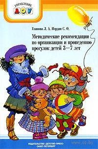 Методические рекомендации по организации и проведению прогулок детей 3-7 лет. Лариса Уланова, Светлана Иордан