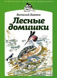 Лесные домишки. Виталий Бианки
