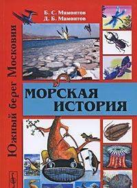 Морская история. Борис Мамонтов, Денис Мамонтов