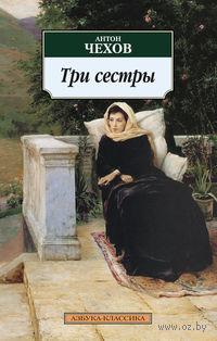Три сестры (м). Антон Чехов