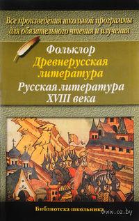 Фольклор. Древнерусская литература. Русская литература XVIII века