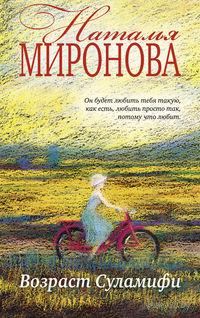 Возраст Суламифи (м). Наталья Миронова