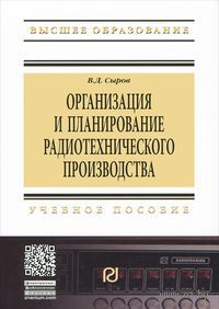 Организация и планирование радиотехнического производства