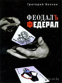 Феодал. Федерал. Григорий Волчек