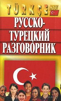 Русско-турецкий разговорник. Оляна Юстиндаг
