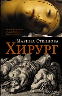 Хирург. Марина Степнова