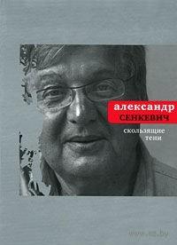 Скользящие тени. Александр Сенкевич