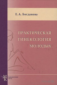 Практическая гинекология молодых. Елена Богданова
