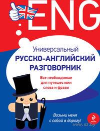 Универсальный русско-английский разговорник. К. Варавина