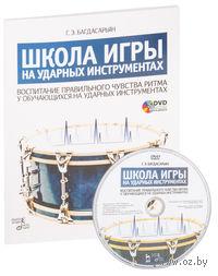 Школа игры на ударных инструментах. Воспитание правильного чувства ритма у обучающихся на ударных инструментах. (+DVD)