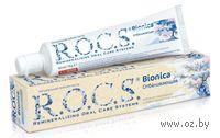 """Зубная паста """"R.O.C.S. Bionica. Отбеливающая"""" (2 x 74 г)"""