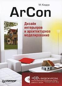 ArCon. Дизайн интерьеров и архитектурное моделирование для всех (+ CD)