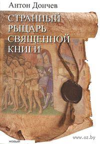 Странный рыцарь Священной книги