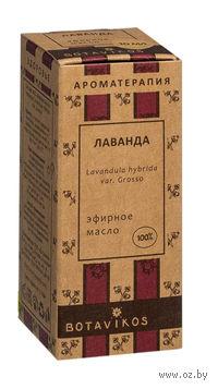 """Эфирное масло """"Лаванда"""" (10 мл)"""