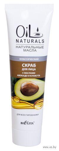 """Скраб для лица с маслами авокадо и кунжута """"Классический"""" (100 мл)"""