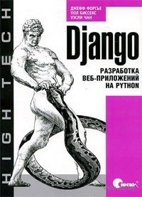 Django. Разработка веб-приложений на Python. Джеффри Форсье, Пол Биссекс, Уэсли Чан