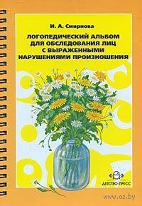 Логопедический альбом для обследования лиц с выраженными нарушениями произношения. Ирина Смирнова