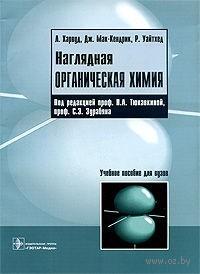 Наглядная органическая химия. Лоуренс Харвуд, Джон Мак-Кендрик