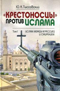 """""""Крестоносцы"""" против ислама (в двух книгах)"""