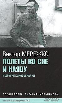 Полеты во сне и наяву и другие киносценарии. Виктор Мережко