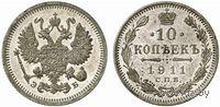 10 копеек 1911 СПБ ЭБ