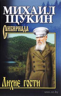 Лихие гости. Михаил Щукин