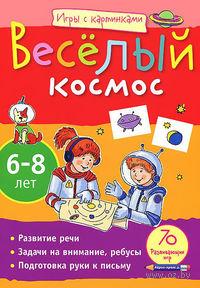 Веселый космос. 6-8 лет. Екатерина Румянцева