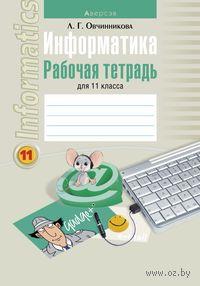 Информатика. Рабочая тетрадь для 11 класса. Лариса Овчинникова