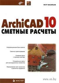 ArchiCAD 10. Сметные расчеты