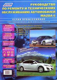 Mazda 6 2007-2012 гг. Руководство по ремонту и техническому обслуживанию
