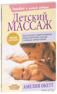 Детский массаж. Амелия Окетт