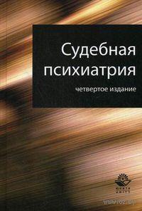 Судебная психиатрия. Заали Георгадзе, Алексей Датий, Нана Джачвадзе