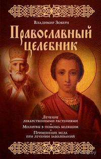 Православный целебник (оформление 1). Владимир Зоберн