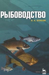 Рыбоводство. Валентин Власов