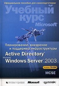 Планирование, внедрение и поддержка инфраструктуры Active Directory Windows Server 2003 (+ CD)
