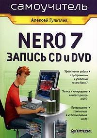 Самоучитель Nero 7. Запись CD и DVD. Алексей Гультяев