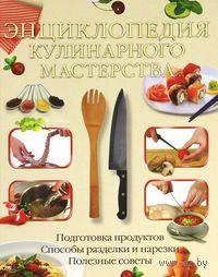 Энциклопедия кулинарного мастерства. Д. Нестерова