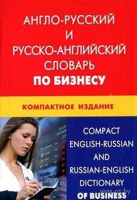Англо-русский и русско-английский словарь по бизнесу. Компактное издание. К. Кимчук