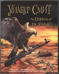 Птица не упадет (м). Уилбур Смит