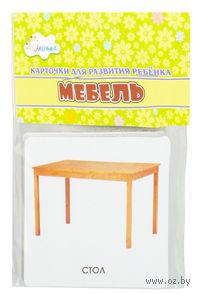 Мебель. Карточки для развития ребенка