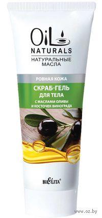 """Скраб-гель для тела с маслами оливы и косточек винограда """"Ровная кожа"""" (200 мл)"""