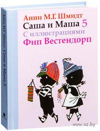 Саша и Маша 5. Анни Шмидт