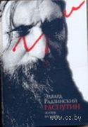 Распутин: Жизнь и смерть. Эдвард Радзинский