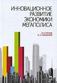 Инновационное развитие экономики мегаполиса. В. Глухов, Михаил Осеевский