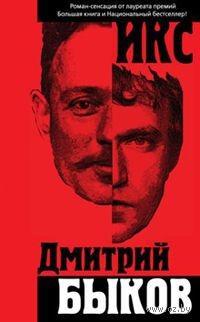 Икс. Дмитрий Быков