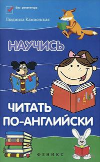 Научись читать по-английски. Людмила Камионская